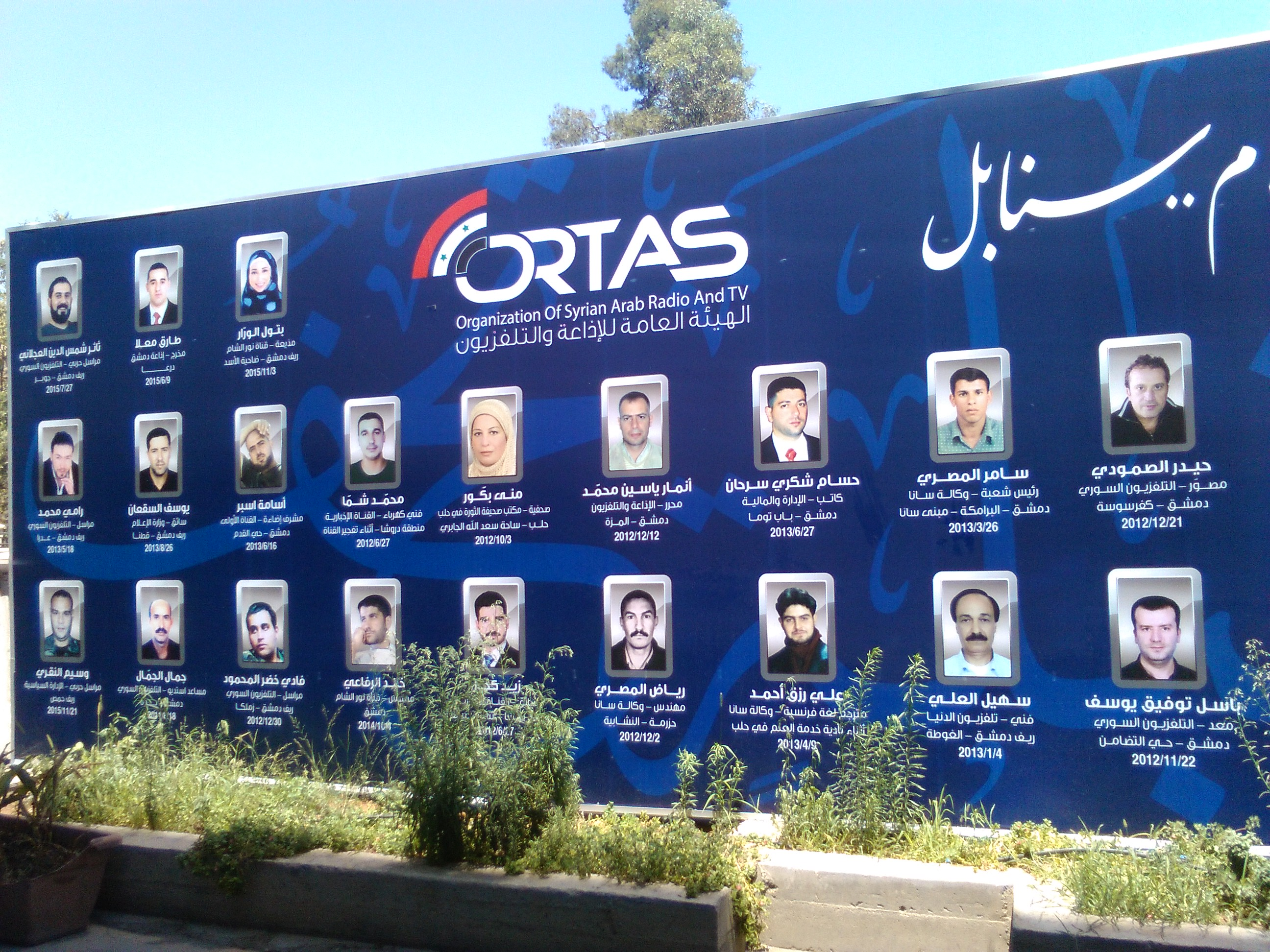 syrie-martyrs
